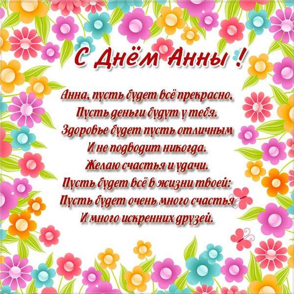 krasivoe-pozdravlenie-s-dnem-anni-otkritka foto 13