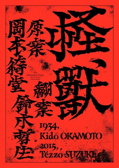 Japanese Poster: The Dinosaur Expo. Tezzo Suzuki. 2015