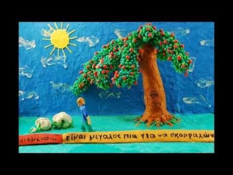 ▶ Το δένδρο που έδινε Γυμνάσιο & Λύκειο ΕΚΚΝ Αυλώνα - YouTube