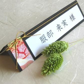 〈オーダー〉nagomi - 「LEAF & LeaF SHOP」 結婚式の招待状・席次表・席札 手作りペーパーアイテムのお店