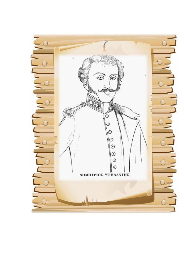 Ήρωες του 1821