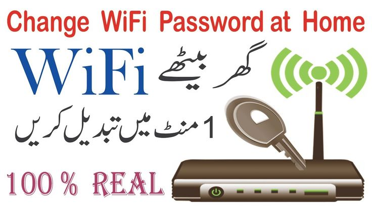 In 1 minute |how to change WIFI password at home 2018 - How can I change my wifi password at home
