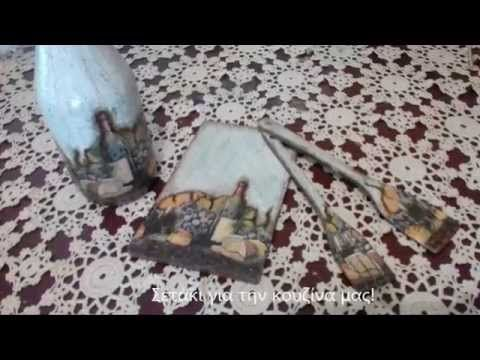 Σετ κουζίνας! Κitchen set!  Decoupage  tutorial !