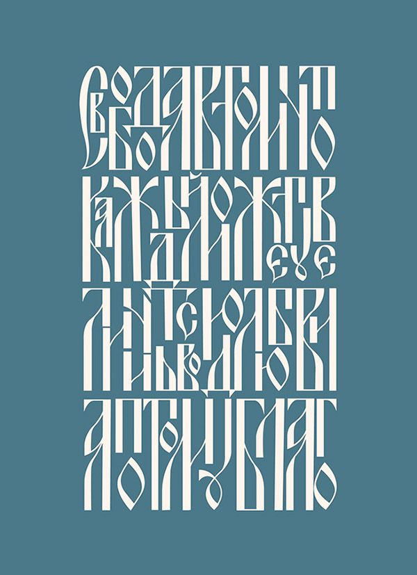 Three works by Cyrillic Calligraphy on Behance