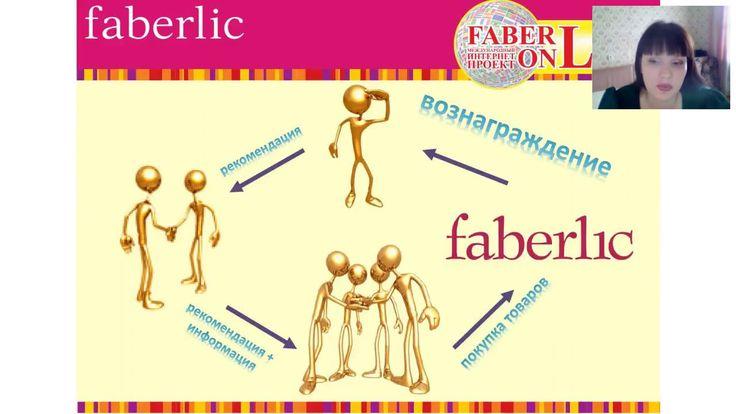 Додиректорский МП компании. Проект FaberlicOnline! от 07.07.2017