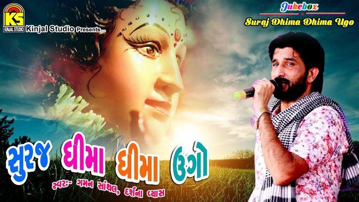 Gaman Santhal Ⅰ Suraj Dhima Dhima Ugo   Latest Gujarati DJ Song 2017   K...