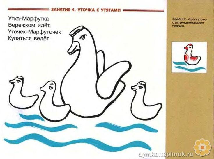 Занятие 4 - Уточка с утятами. | Книги, Русское народное ...