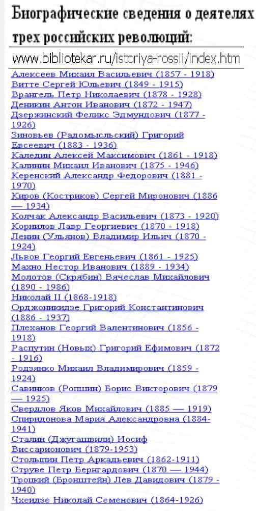 Биографические сведения о деятелях трех российских революций (сетевая версия, внизу страницы).