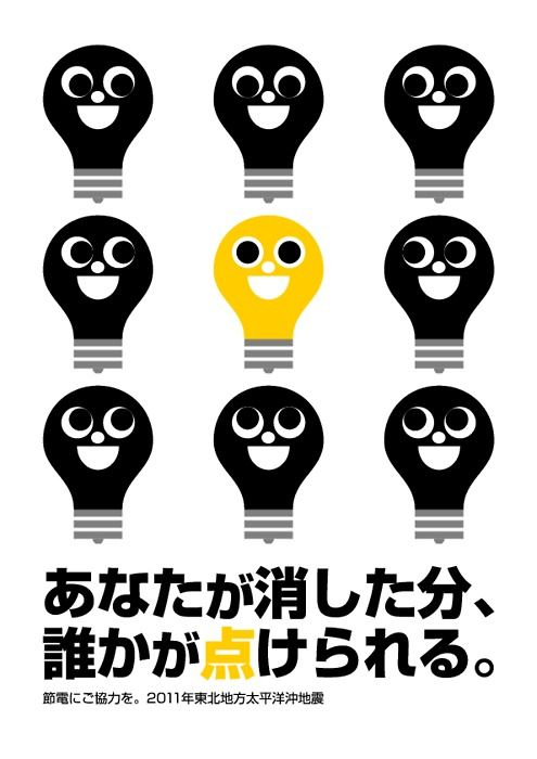 Japanese electricity saving poster in the wake of March 2011 disaster - The amount you turn off will light someone else up