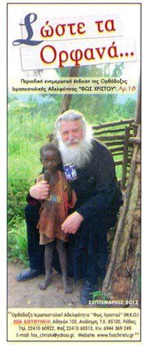 «ГОСПОДЬ ЖДЕТ ПОСЛЕДНИХ». Пророчества иеромонаха Элпидия