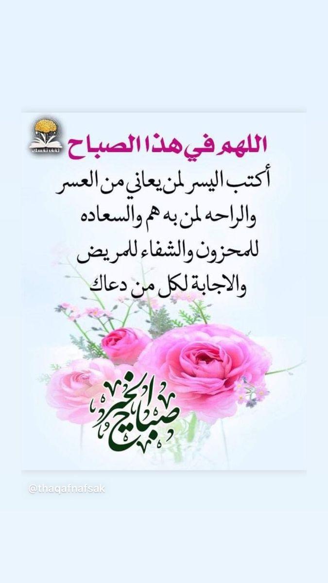 Pin By Abdul Rahim On دعاء In 2021 Duaa Islam Prayers Islam