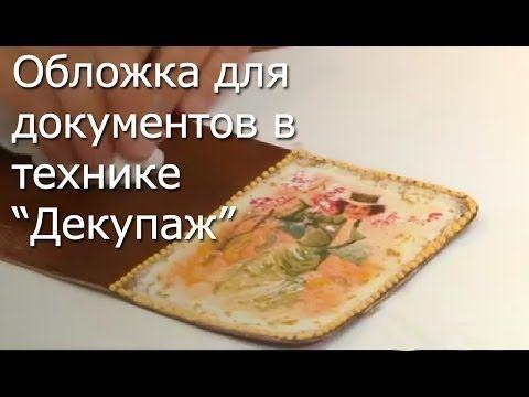 Обложка для документов в технике Декупаж -Видео мастер класс - YouTube