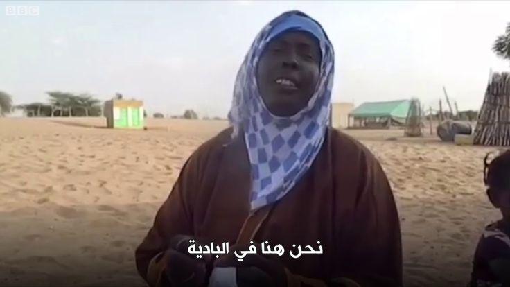 أنا الشاهد حياة البدو بين تحدي قسوة الطبيعة في موريتانيا والتعلق بموروث الأجداد Videos Fashion Bbc