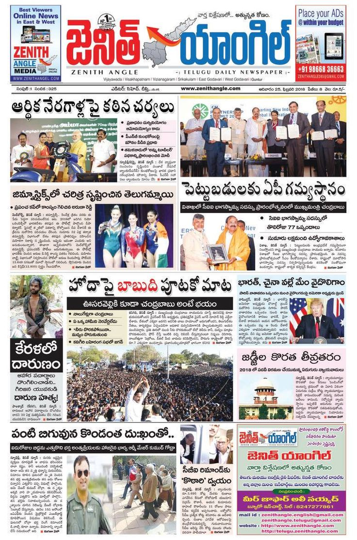 Zenith Angle Epaper 25 02 2018  The Highest Angle in News Analysis News And Media Company - ZENITH ANGLE -Telugu and English Daily NewsPaper with primary focus to get the exclusive news from Zenith Team and render Latest News, Breaking News and World wide Updates to its readers. Also 24/7 Telugu TV News Channel with Live Coverage of International News, ,Analysis of Business News, Celebrity Gossips, Political happenings, Crime Reports & Sports Updates.