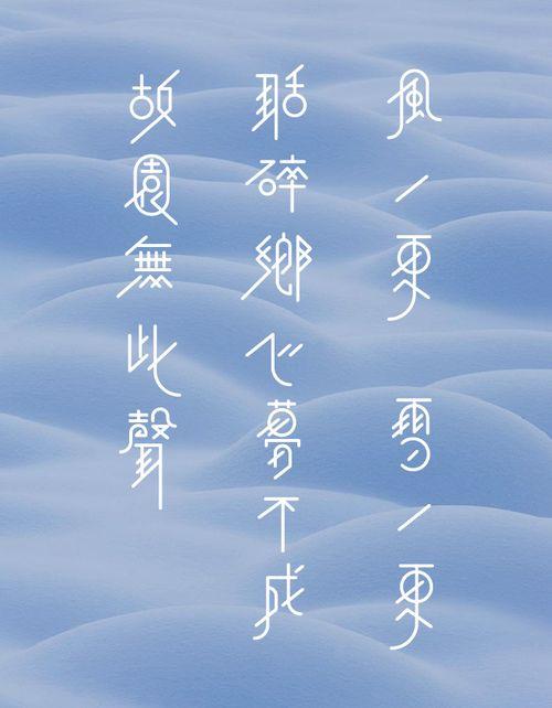 風一更,雪一更, 聒碎鄉心夢不成,故園無此聲。~納蘭