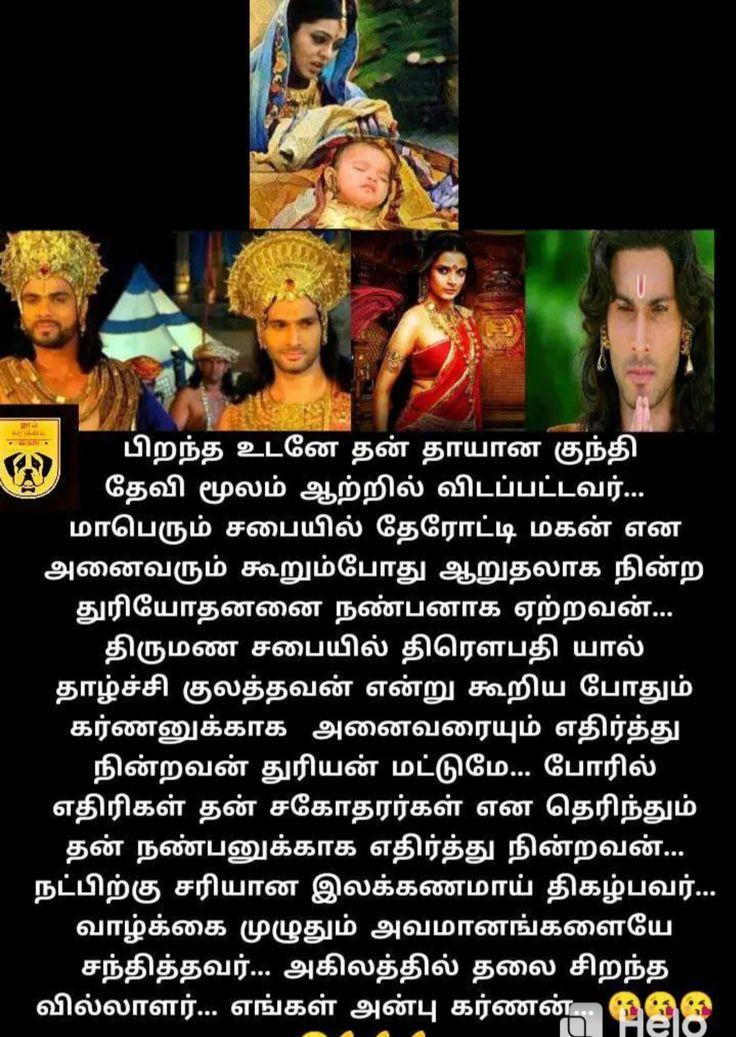 Pin by Rameeza Ilyas on BTS Mahabharata quotes, Hindu
