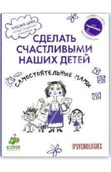Мадлен Дени - Самостоятельные мамы обложка книги