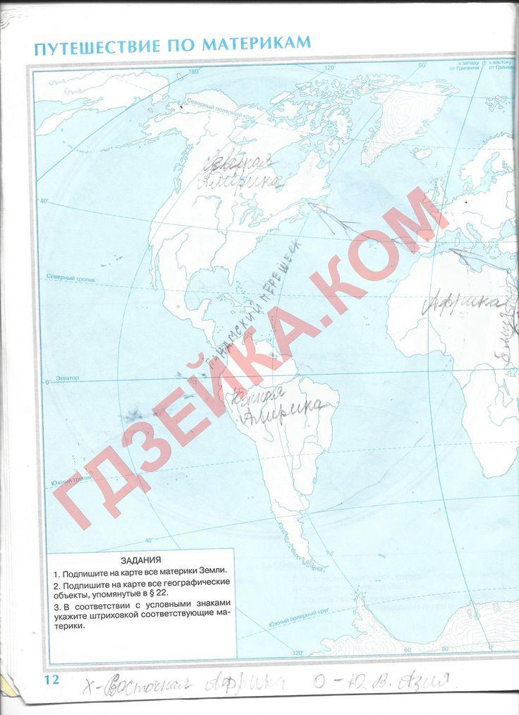 Решенные контурные карты по географии 5 класс Издательство Дик' и 'Дрофа' (2015 год) | ГДЗ и решебники: готовые домашние задания для 3-11 класса от BO-TAN.COM