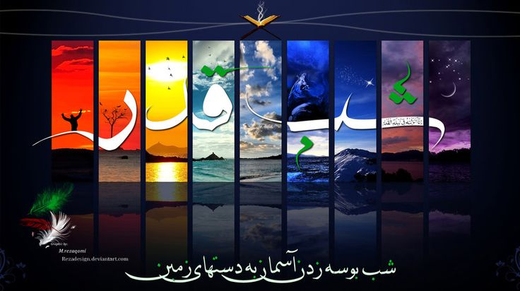 shab e qadr 2015 wallpapers | Ramadan Mubarak 2015 Ramadan Kareem wallpapers Pictures Photos