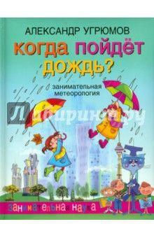 Александр Угрюмов - Когда пойдет дождь? Занимательная метеорология обложка книги