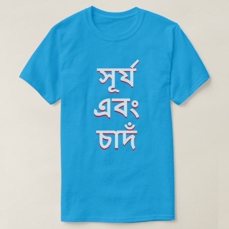 sun and moon in Bengali (সূর্য এবং চাদঁ) T-Shirt - tap, personalize, buy right now!