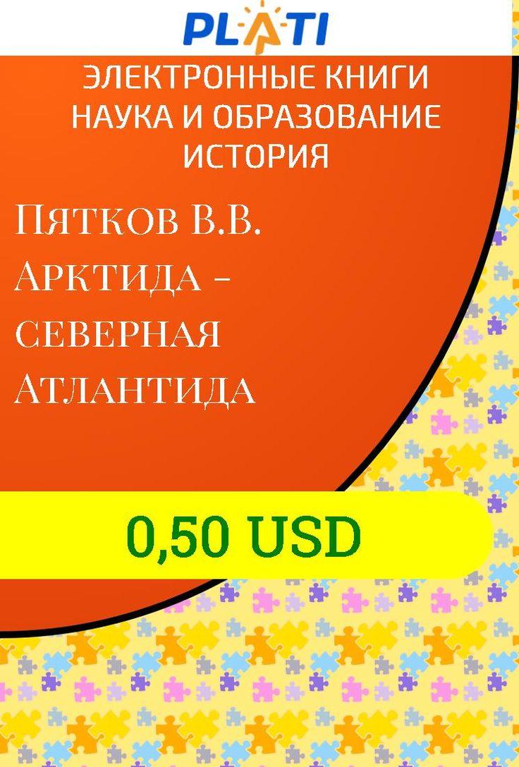 Пятков В.В. Арктида - северная Атлантида Электронные книги Наука и образование История