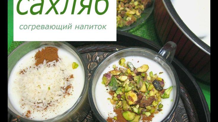 Сахляб  горячий молочный кисель  Sahlab