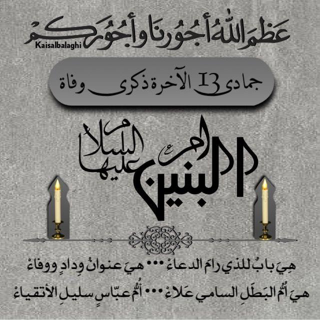 عظم الله أجورنا وأجوركم بذكرى وفاة أم البنين عليها السلام Islamic Quotes Books Quotes