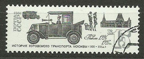 ZSRR, 1981, Mi 5135, Car, #469, CTO