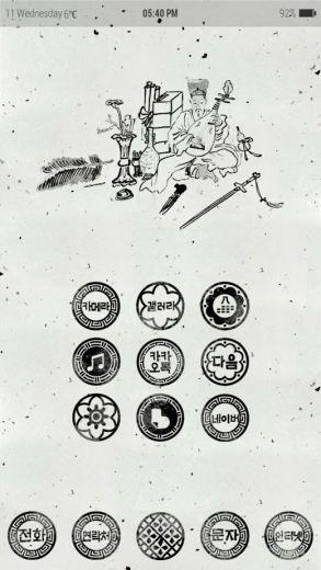 한지에 그린 동양화 버즈런처 테마 (홈팩)