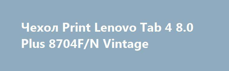 Чехол Print Lenovo Tab 4 8.0 Plus 8704F/N Vintage https://cozy.com.ua/product/chehol-print-lenovo-tab-4-80-plus-8704fn-vintage  ЧехолLenovoTab 4 8.0 Plus 8704F/N снаружи обклеен пересованной кожей выглядит очень стильно, а благодаря своей структуре четко повторяет форму планшета. Пластиковая основа чехла которая защелкивается на заднюю часть планшета сделана из прочного, но в тоже время не толстого пластика. Для...