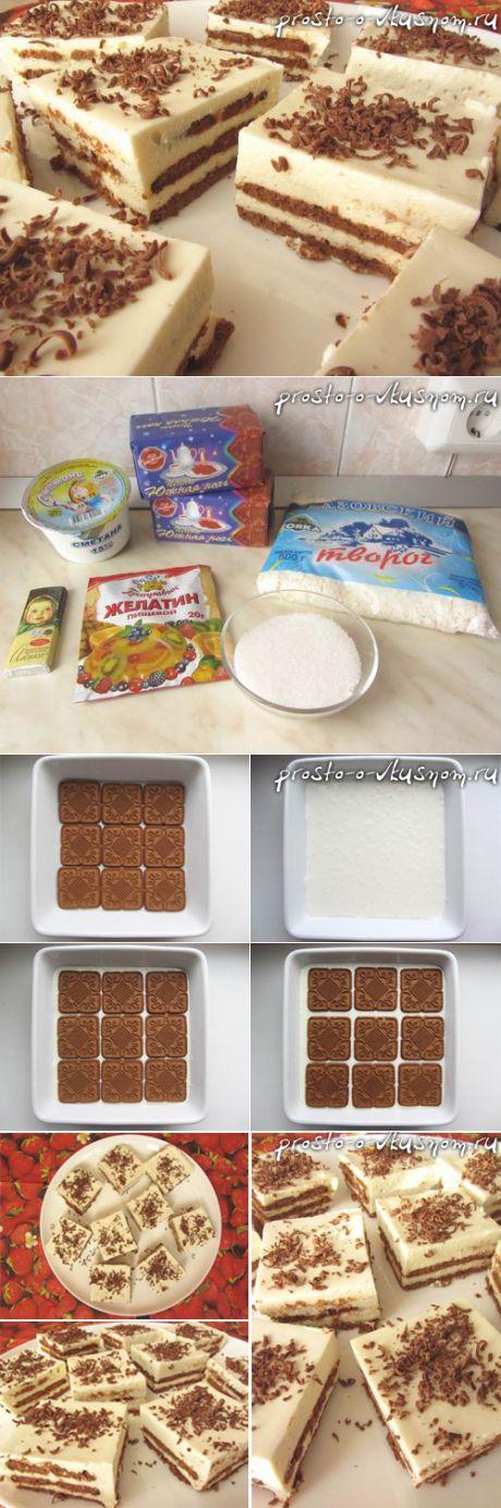 Торт, за 20 минут, БЕЗ ВЫПЕЧКИ!  Ингредиенты для торта из печенья без выпечки:  Для «коржей»:  — печенье с какао около 300 г (самое обычное квадратное печенье без глазури и начинки).    Для крема:  — 250 г творога,  — 250 г сметаны,  — 100 г сахара,  — 1 ст. л. желатина в гранулах,  — немного воды (около 75 мл).    Для украшения:  — маленькая шоколадка.