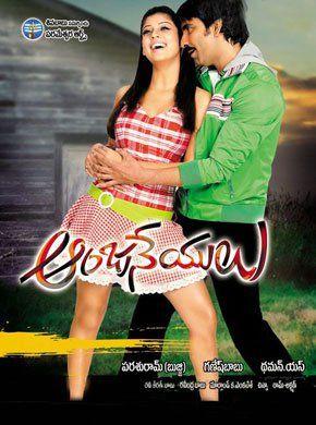 Anjaneyulu Telugu Movie Online - Ravi Teja, Nayantara, Sonu Sood, Prakash Raj, Nassar, Kota Srinivasa Rao and Brahmanandam. Directed by Parasuram. Music by S.Thaman. 2009