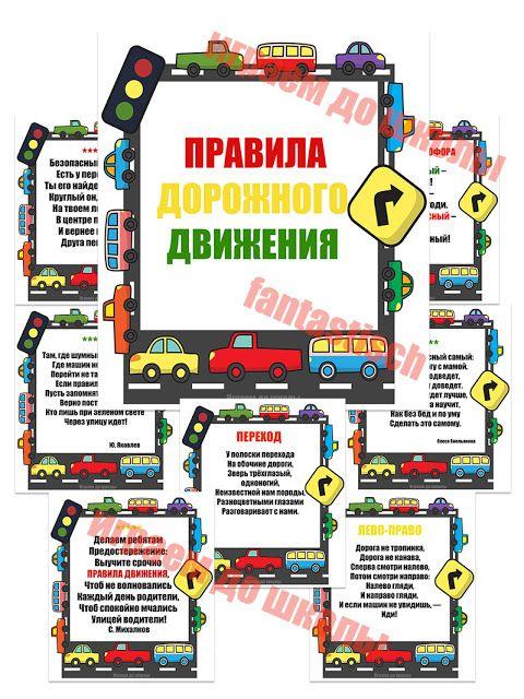 Играем до школы: Про Правила дорожного движения в стихах