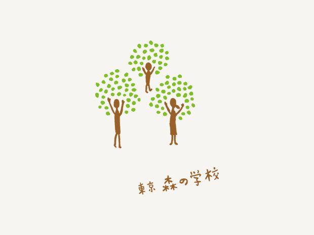東京 森の学校 branding 2010