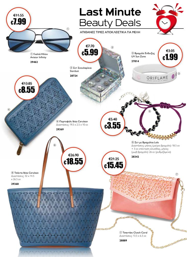Last Minute Beauty Deals Καταλόγου Αυγούστου | Oriflame Cosmetics