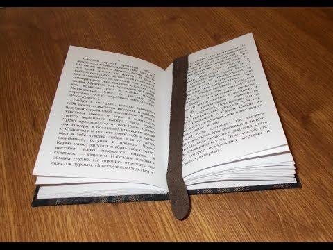 Как сделать книгу без навыков и специальных приспособлений