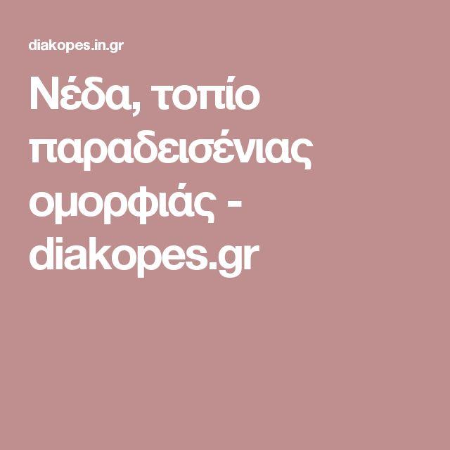 Νέδα, τοπίο παραδεισένιας ομορφιάς - diakopes.gr