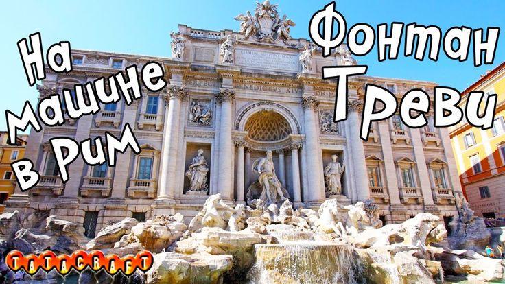 Фонтан Треви/Рим/Италия/На машине в Европу/Один день в Риме