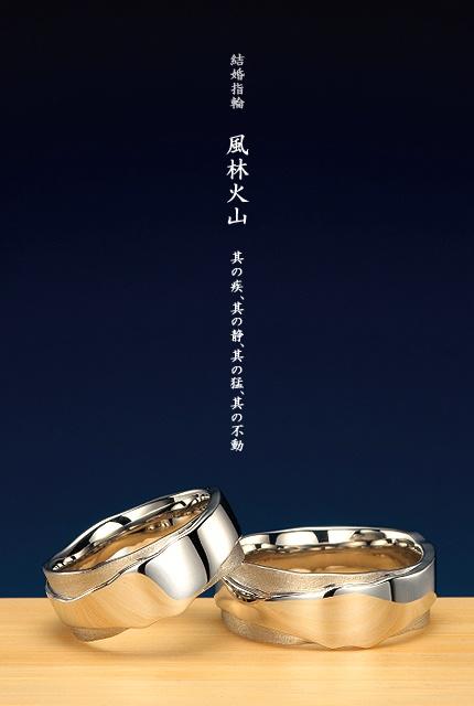 結婚指輪:『風林火山』…   其の疾、其の静、其の猛、其の不動    風の流れ、林の静けさ、火の様な猛々しさ、   山の様な構え、を1つの結婚指輪で表現し、   デザインしました。自然美を表現しております。   凹部分の仕上げをあえて艶消しにし、プラチ   ナという高級素材の良さを出しました幅広の   作品です。とにかく格好良くをテーマにデザイ   ンしました。我ながら格好良い結婚指輪(マ   リッジリング)ができたと自負しております