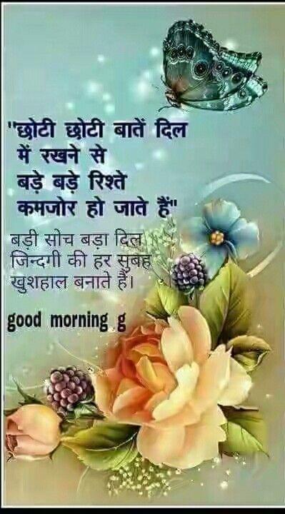 Good morning ( Hindi )