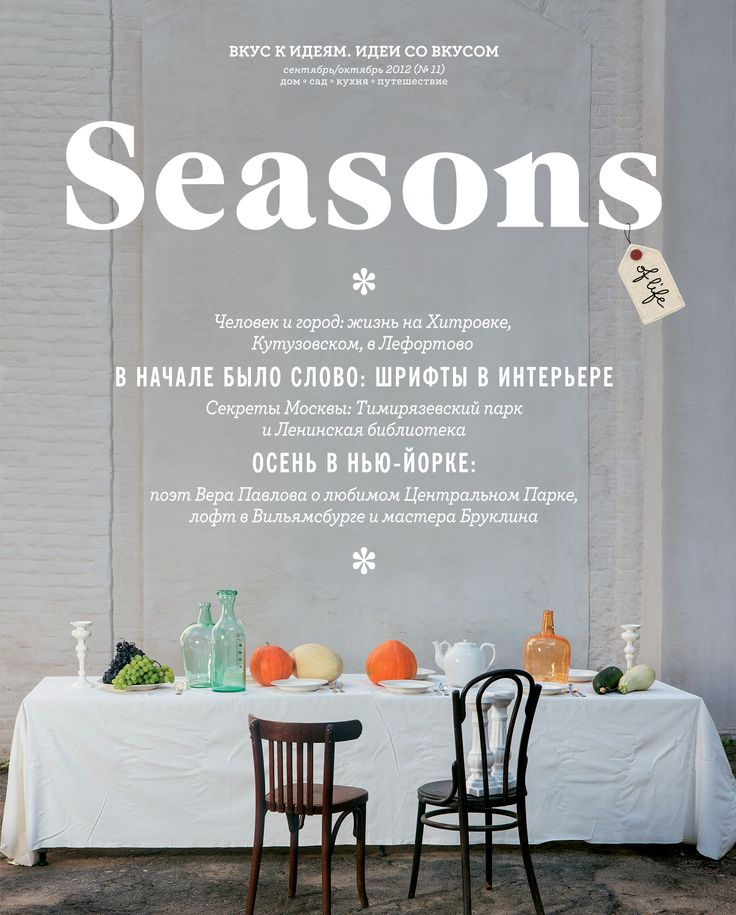 Seasons of life № 11 / September–October 2012 issue