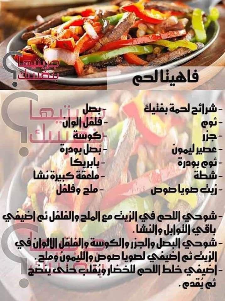 Pin By Dalia Farouk On Cook Cooking Food Arabian Food