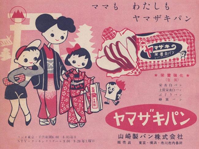 ヤマザキパンの広告 1950's Japanese bread advertisement