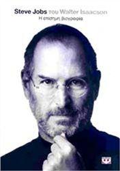 Βασιζόμενος σε περισσότερες από σαράντα συνεντεύξεις που παραχώρησε ο Steve Jobs σε διάστημα δύο ετών -καθώς και σε συνομιλίες με περισσότερους από εκατό συγγενείς, φίλους, αντιπάλους, ανταγωνιστές και συνεργάτες-, ο Walter Isaacson καθηλώνει τον αναγνώστη με τη συναρπαστική ιστορία της ζωής ενός δημιουργικού επιχειρηματία, ο οποίος, με το πάθος του για την τελειότητα και την απαράμιλλη ηγετική του δεινότητα, έφερε επανάσταση σε έξι διαφορετικούς τομείς της βιομηχανίας