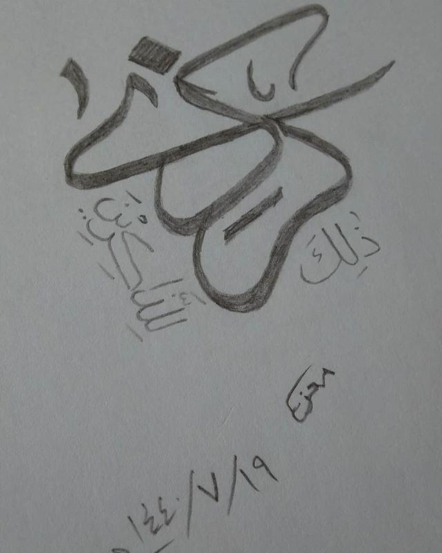 ذلك ذكرى للذاكرين الخط الخط العربي خط الثلث فنون Art Arabic Calligraphy Arabiccalligraphy Ancient Art Calligraphy Art Forms