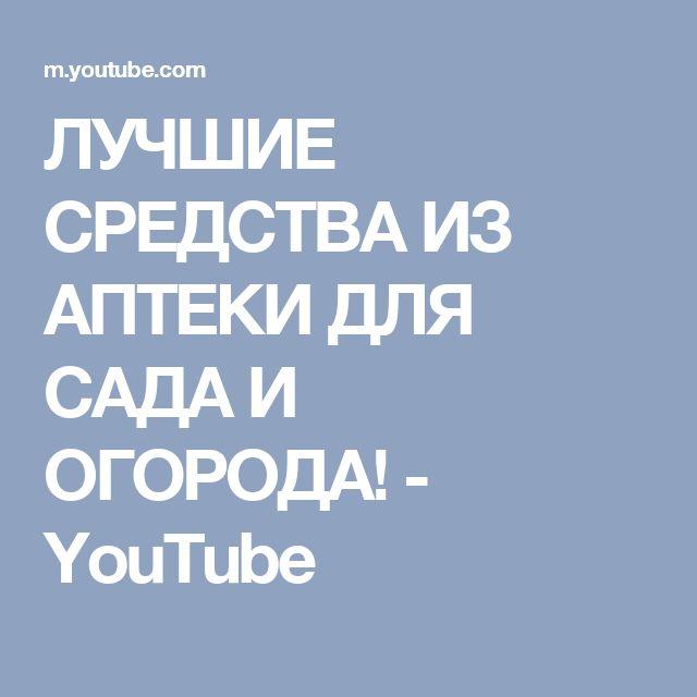 ЛУЧШИЕ СРЕДСТВА ИЗ АПТЕКИ ДЛЯ САДА И ОГОРОДА! - YouTube