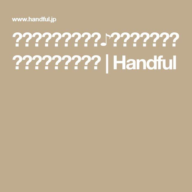 保冷シートで作ろう♪保冷バッグ・ランチバッグの作り方 | Handful