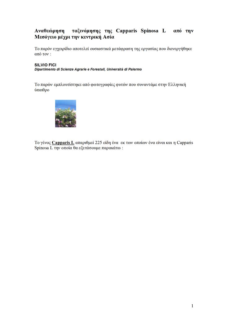 Tαξινόμηση της Capparis Spinosa L. subsp Spinosa.doc