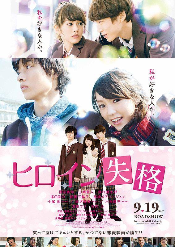 "Crunchyroll - ""Heroine Shikkaku"" Becomes Top-Grossing Shoujo Manga Adaptation Film of the Year"